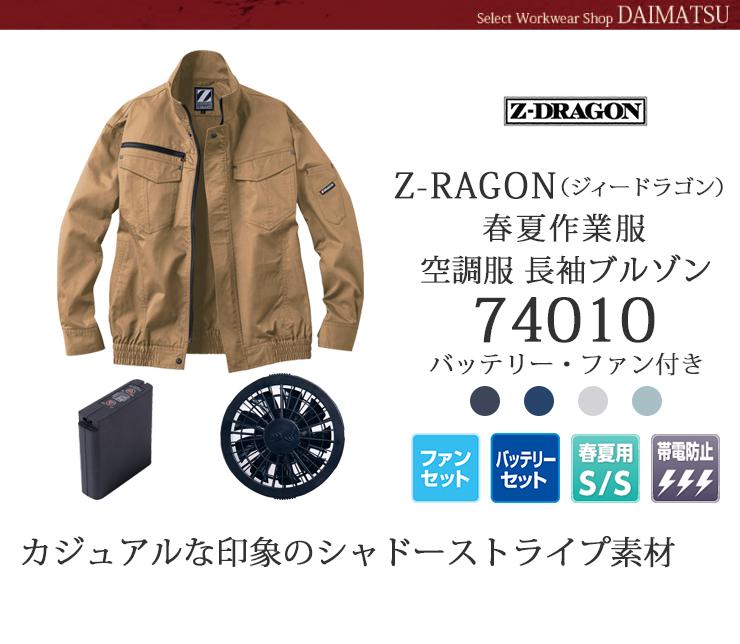ジィードラゴン空調服 長袖ブルゾン74010
