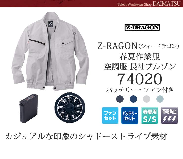 ジィードラゴン空調服 長袖ブルゾン74020