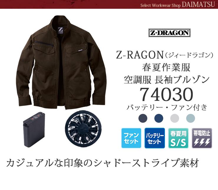 ジィードラゴン空調服 長袖ブルゾン74030