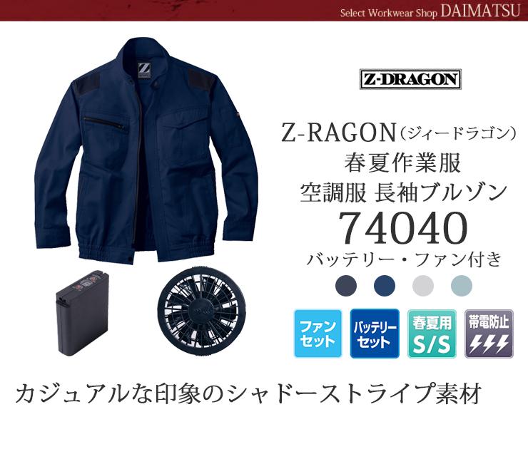 ジィードラゴン空調服 長袖ブルゾン74040
