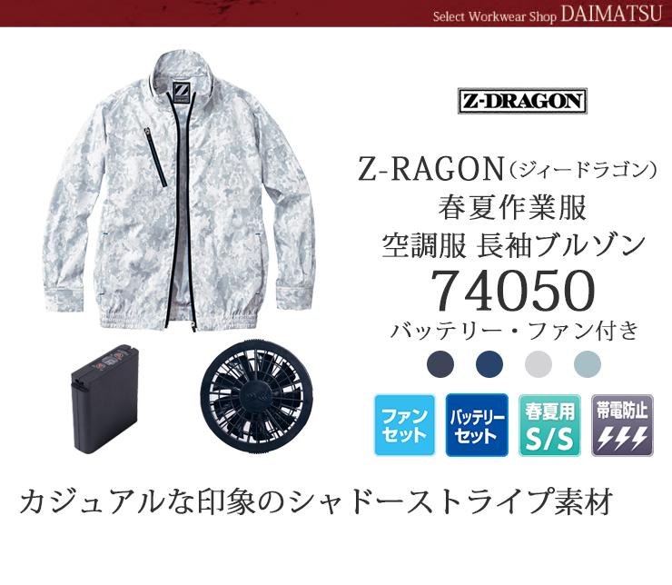 ジィードラゴン空調服 長袖ブルゾン74050