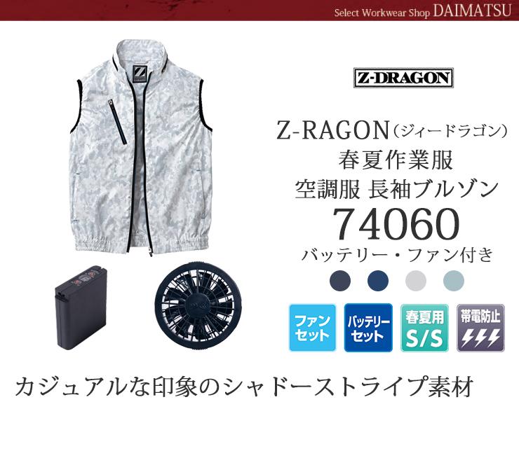 ジィードラゴン空調服 ベスト74060