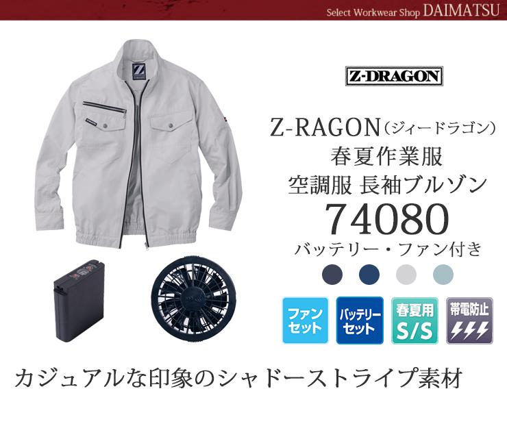 ジィードラゴン空調服 長袖ブルゾン74080