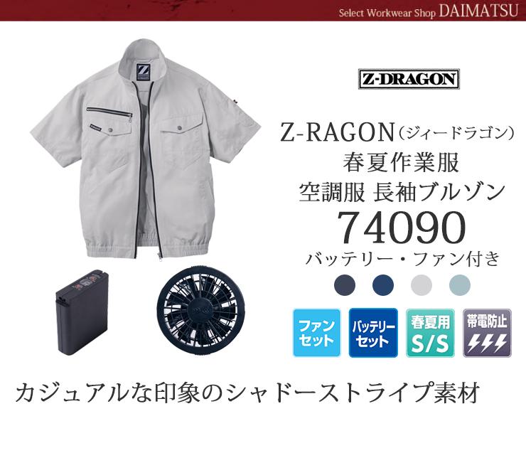 ジィードラゴン空調服 半袖ブルゾン74090