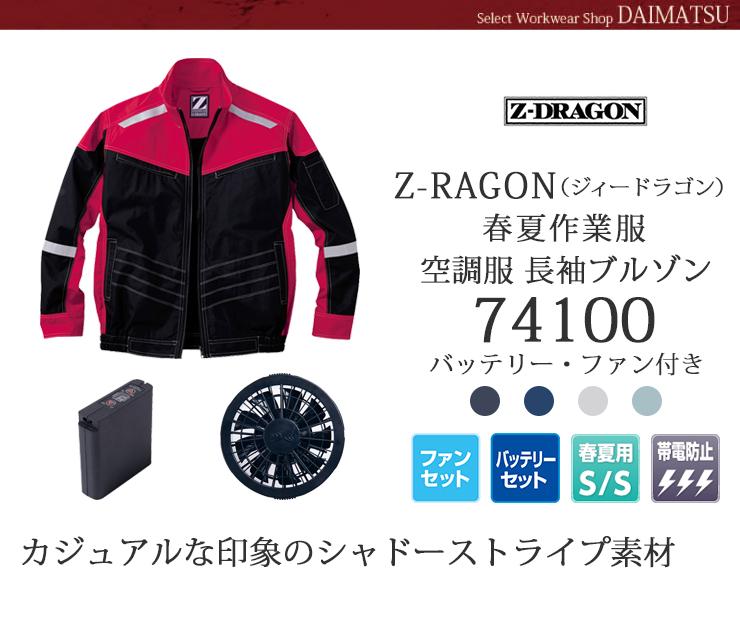ジィードラゴン空調服 長袖ブルゾン74100