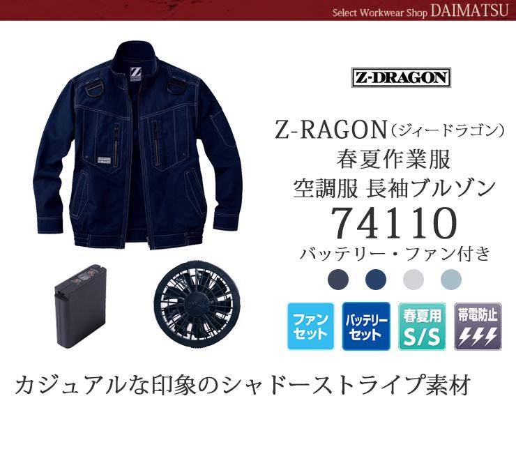ジィードラゴン空調服 長袖ブルゾン74110