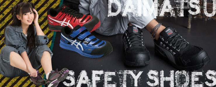 アシックス安全靴ネット最安値に挑戦