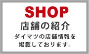 だいまつ店舗紹介TOP