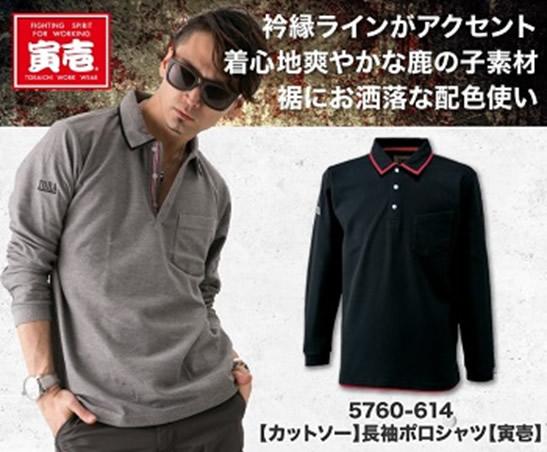 長袖ポロシャツ 5760-614