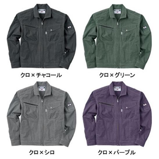 長袖シャツ 8411