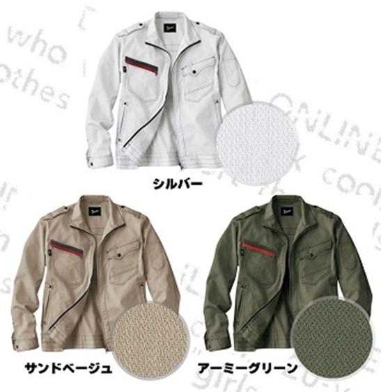 ジャウィン (lawin) 秋冬作業服 51700シリーズ