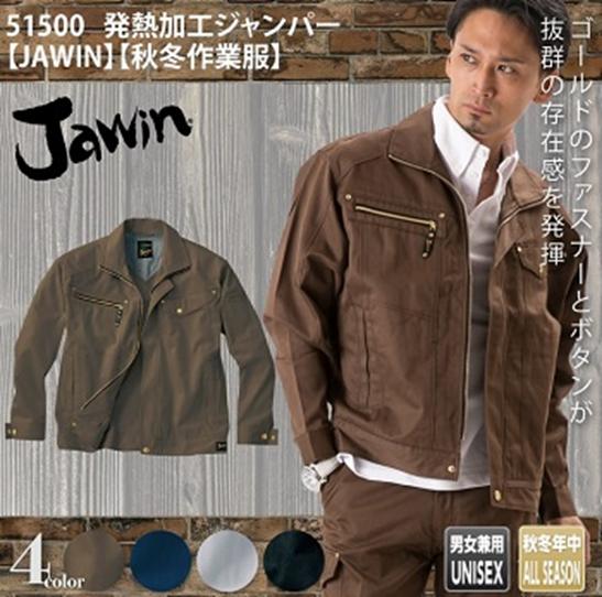 ジャウィン (jawin) 秋冬作業服51500シリーズ
