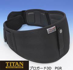 タイタン サポーター プロガード 3D PGR-M・Lサイズ)兼用メイン画像 5500円ロゴ