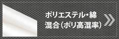 ポリエステル・綿混合(ポリ高混率)