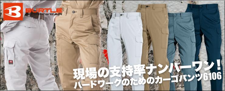 バートル(BURTLE)作業服の売れ筋シリーズスライダー カーゴパンツ6016