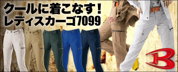 バートル(BURTLE)作業服の売れ筋シリーズスライダー レディスカーゴパンツ7099