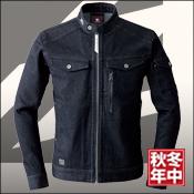 【アイズフロンティア】【作業服】【ストレッチ3D】ワークジャケット 7570