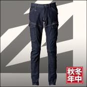 【アイズフロンティア】【作業服】【2WAY ストレッチ3D】カーゴパンツ 7632