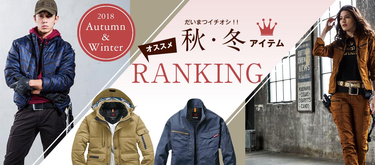 秋冬おすすめ作業服ランキングページ
