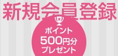 会員登録すれば500円分のポイント