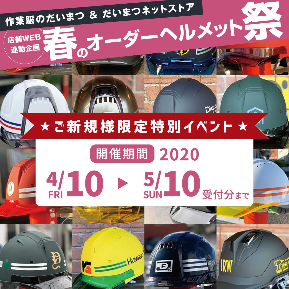 俺だけのデザインで主張する!世界でたった1つのオーダーヘルメット
