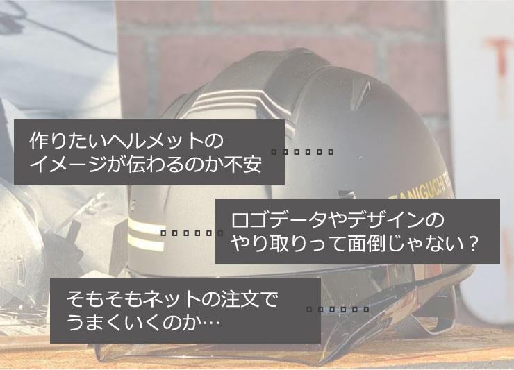 作りたいヘルメットのイメージが伝わるのか不安。ロゴデータやデザインのやりとりって面倒じゃない?そもそもネットの注文でうまくいくのか・・・