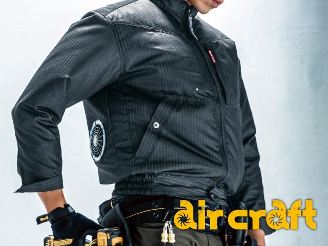 バートル(BURTLE)エアークラフトAC1051空調服。画像1