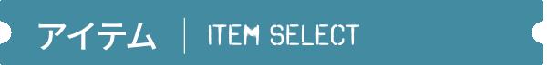 アイテム  | Item Select