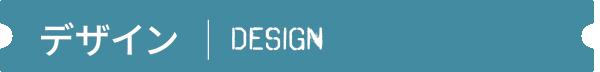 デザイン  | Design