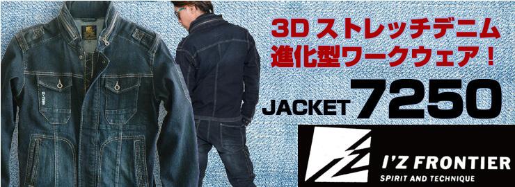 3Dストレッチデニムワークウェア|アイズフロンティア7250|ブルゾンジャケット