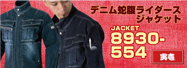 デニム蛇腹ライダースジャケット|寅壱8930−554|ブルゾンジャケット