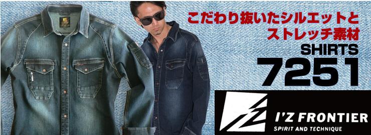 ストレッチ素材シャツ|アイズフロンティア|7251|シャツ