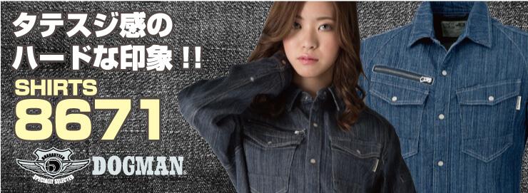 タテスジ感のハードシャツ|中国産業|DOGMAN|8671|シャツ