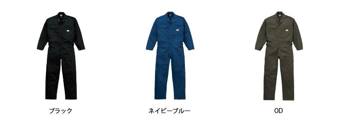 【ディッキーズ】【年中つなぎ】 オーバーオール 1002  カラバリ