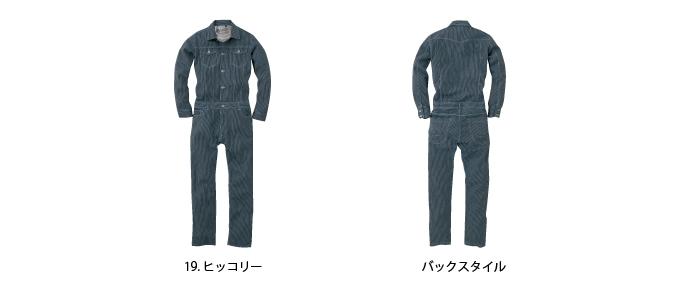 【SKプロ】 【年中つなぎ】 オーバーオール GE-305ヒッコリー カラバリ