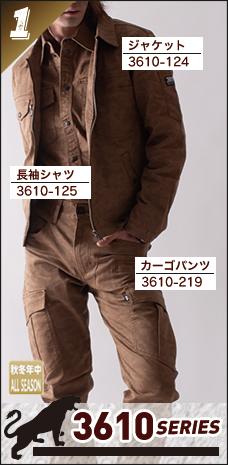 【寅壱】3610 シリーズ
