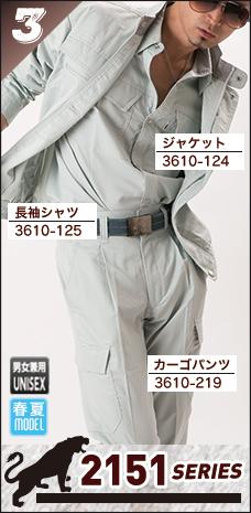 【寅壱】2151 シリーズ