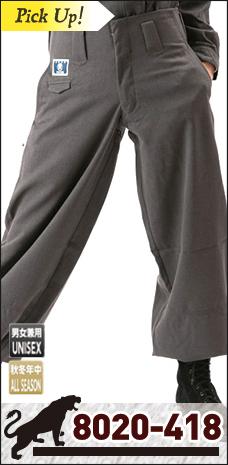 【寅壱(TORAICHI)】【鳶服】【年中鳶装束】細身 超超ロング八分 8020-418