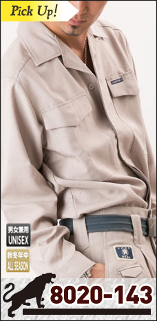 【寅壱(TORAICHI)】【鳶服】【年中鳶装束】ヒヨクオープン 8020-143