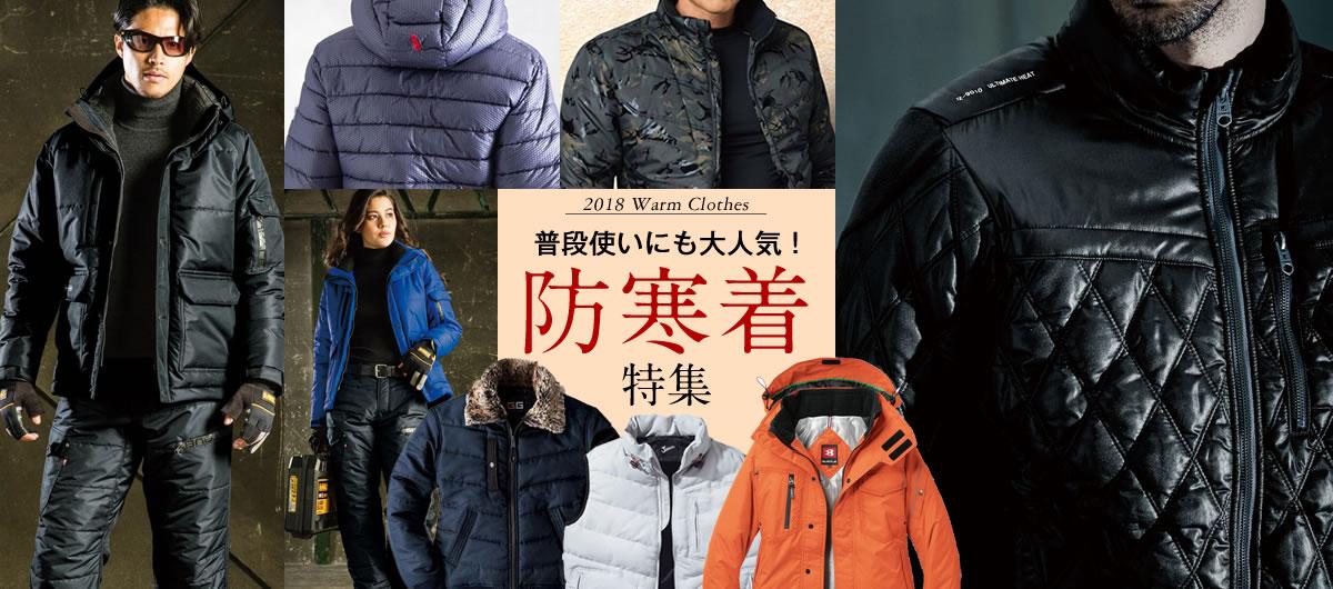 今売れてる防寒着特集|Daimatsu Selection