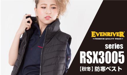 防寒ベストRSX3005