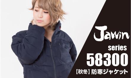 防寒ジャケット58300