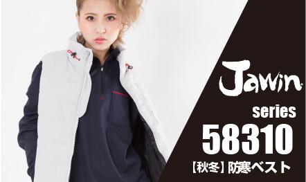 防寒ベスト58310