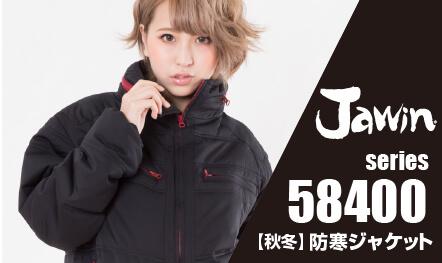 防寒ジャケット58400
