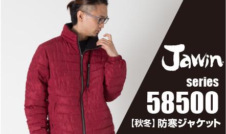 防寒ジャケット58500