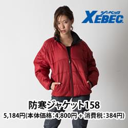 防寒ジャケット158