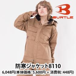 防寒ジャケット8110