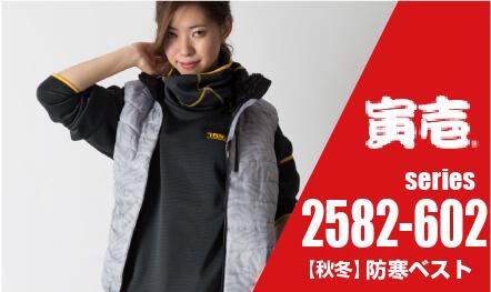 防寒ベスト2582-602