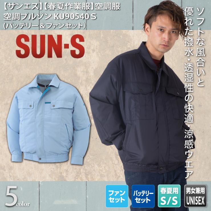【サンエス】【春夏作業服】空調服 空調ブルゾン KU90540S