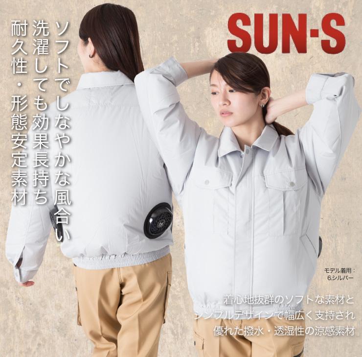 【サンエス】【春夏作業服】空調服 空調ブルゾン KU90540S      サブ